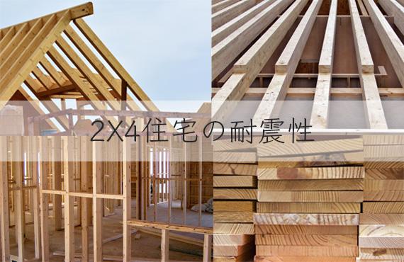 2X4住宅の耐震性